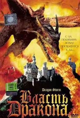 Постер фильма Власть дракона (2004)