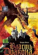 Власть дракона (2004)
