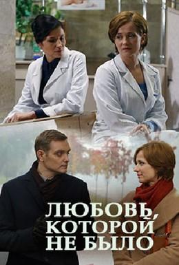 Постер фильма Любовь, которой не было (2015)