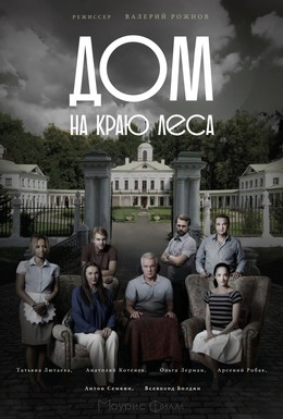 Постер фильма Дом на краю леса (2016)