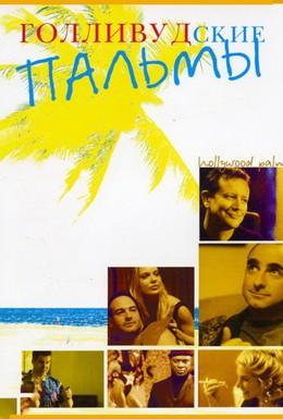 Постер фильма Голливудские пальмы (2001)