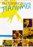 Голливудские пальмы (2001)