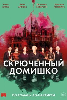 Постер фильма Скрюченный домишко (2017)