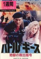 Спасения нет (1990)