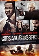Полицейские и воры (2017)