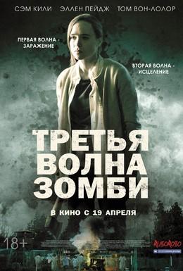 Постер фильма Третья волна зомби (2017)