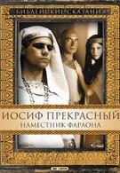 Иосиф Прекрасный: Наместник фараона (1995)