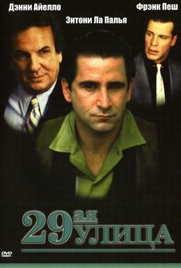 Постер фильма 29-ая улица (1991)