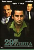 29-ая улица (1991)