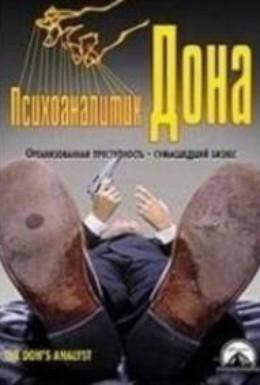 Постер фильма Психоаналитик Дона (1997)