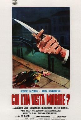 Постер фильма Кто видел ее смерть? (1972)