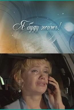 Постер фильма Я буду жить! (2009)