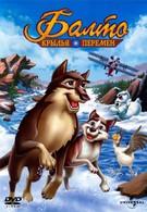 Балто: Крылья перемен (2004)