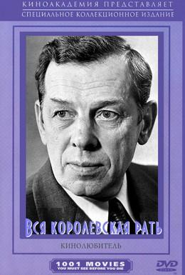 Постер фильма Вся королевская рать (1971)