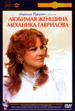 Постер фильма Любимая женщина механика Гаврилова (1981)