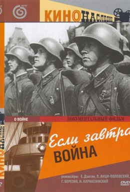 Постер фильма Если завтра война (1938)
