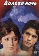 Долгая ночь (1978)