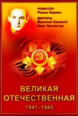 Постер фильма Великая Отечественная (1978)