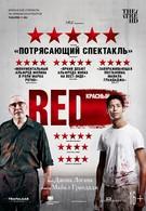 Красный (2018)