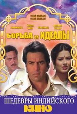 Постер фильма Борьба за идеалы (1987)