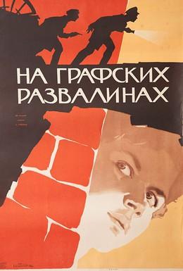 Постер фильма На графских развалинах (1958)