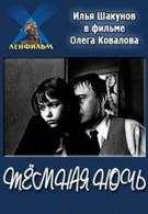 Тёмная ночь (2001)