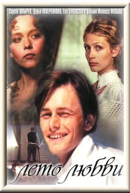 Постер фильма Лето любви (1994)
