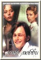 Лето любви (1994)