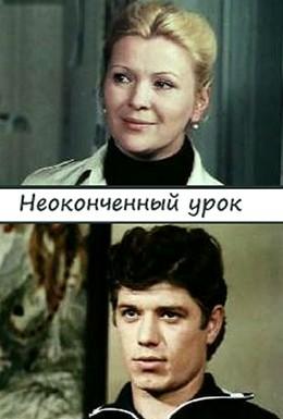 Постер фильма Неоконченный урок (1980)