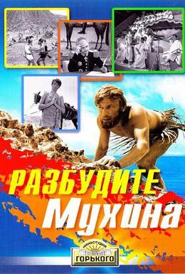 Постер фильма Разбудите Мухина! (1968)