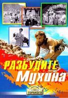 Разбудите Мухина! (1968)