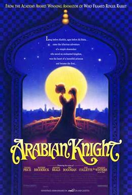 Постер фильма Вор и сапожник (1993)