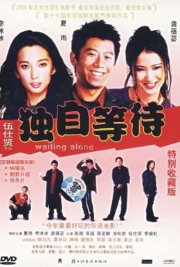 Постер фильма Ожидая в одиночестве (2004)