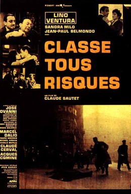 Постер фильма Раскаленный асфальт (1960)