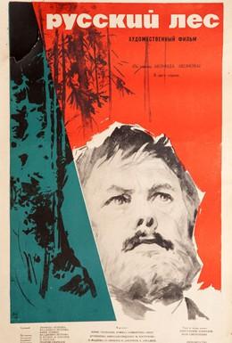 Постер фильма Русский лес (1964)