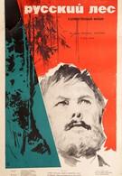 Русский лес (1964)