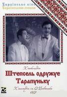 Штепсель женит Тарапуньку (1957)