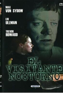 Постер фильма Ночной посетитель (1971)