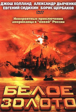 Постер фильма Белое золото (2003)