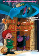 Кевин в стране Драконов (2002)