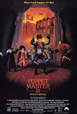 Постер фильма Повелитель кукол 3: Месть Тулона (1991)