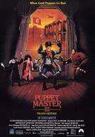 Повелитель кукол 3: Месть Тулона (1991)