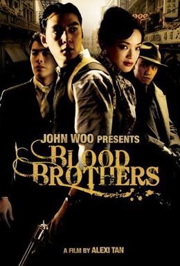 Постер фильма Кровные братья (2007)