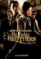 Кровные братья (2007)