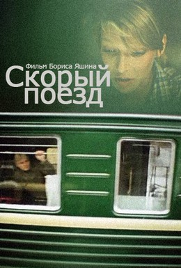 Постер фильма Скорый поезд (1988)