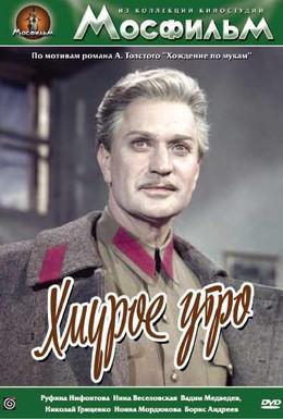 Постер фильма Хмурое утро (1959)