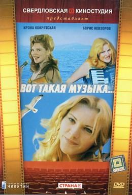 Постер фильма Вот такая музыка (1981)
