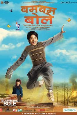 Постер фильма Бам-бам-боле (2010)