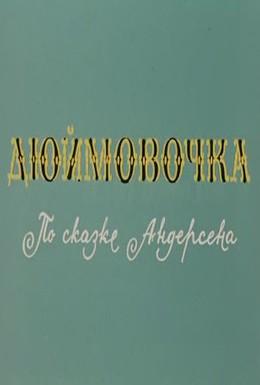 Постер фильма Дюймовочка (1964)