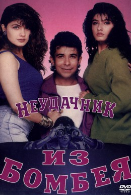 Постер фильма Неудачник из Бомбея (1993)